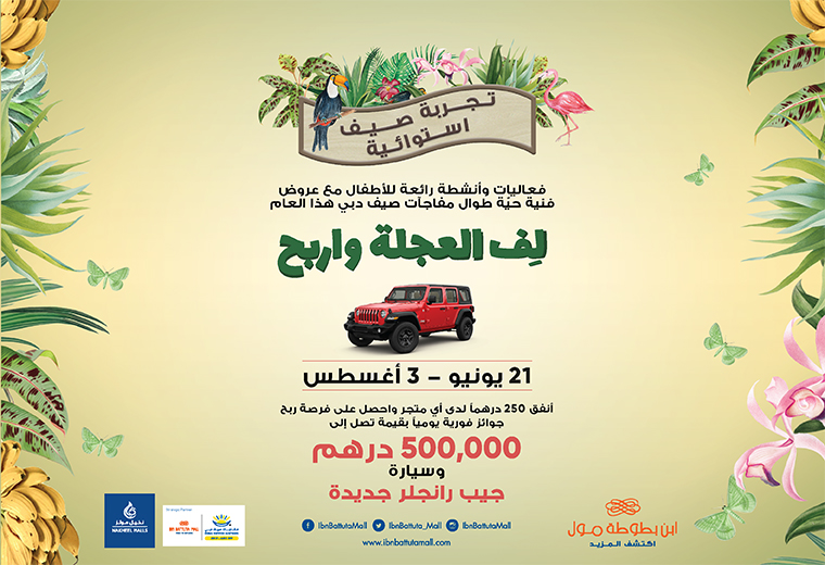 Get lucky at Ibn Battuta Mall this DSS with prizes worth AED500,000 and a brand new Jeep Wrangler up for grabs