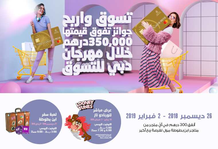 Ibn Battuta Mall to give away prizes worth over AED350,000 this Dubai Shopping Festival